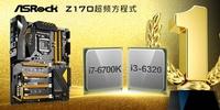华擎Z170超频方程式 创完美战绩