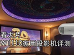 客厅看大片 明基W1110家用投影机评测
