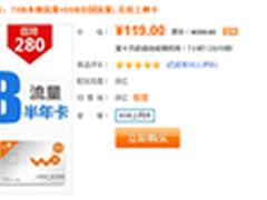 9GB超大无线上网卡(半年用)仅119元