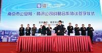 南京公安携手腾讯共建移动互联网安全