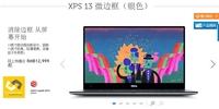 年终岁末 戴尔XPS 13微边框仅售12999元