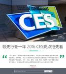 领先行业至少一年 2016 CES亮点抢先看