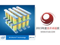 2015年度IT168技术卓越奖名单:存储篇