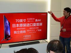 小米电视3 70英寸发布 9999元春节上市