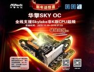 科技迎新年 华擎SKY OC技术京东送惊喜