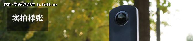 一键倾心360度 理光THETA S详细评测