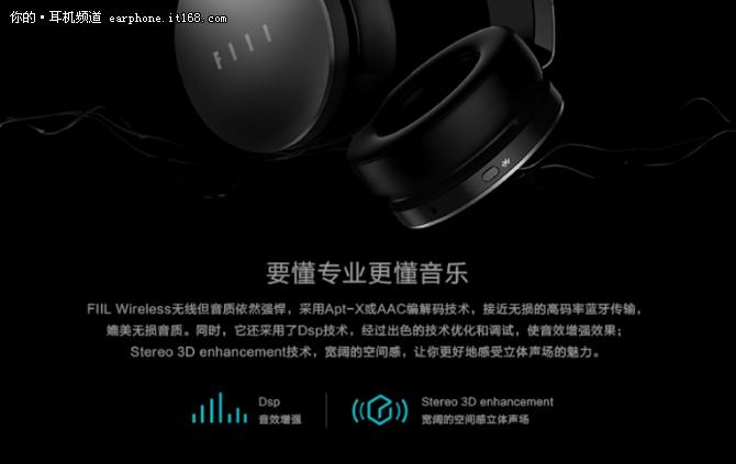 汪峰FIIL蓝牙版耳机12月3号天猫首发