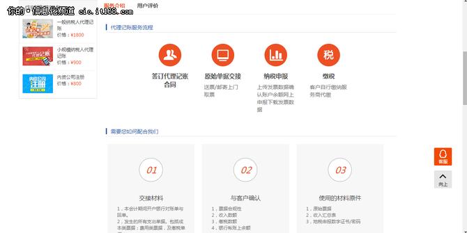畅捷通财务服务平台3.0正式上线