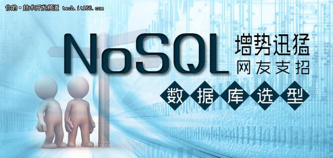 NoSQL增势迅猛 看网友支招数据库选型