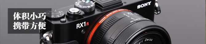 可调节光学低通 索尼黑卡RX1RII评测