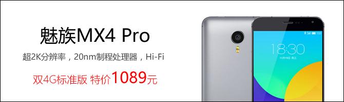 骁龙810手机仅1499元 12月超值手机汇总