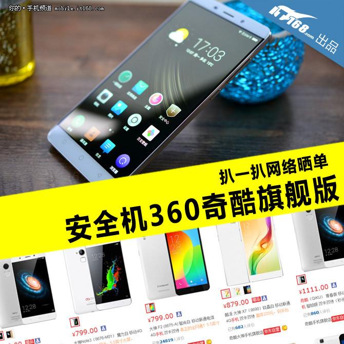 扒一扒网络晒单:安全机360奇酷旗舰版
