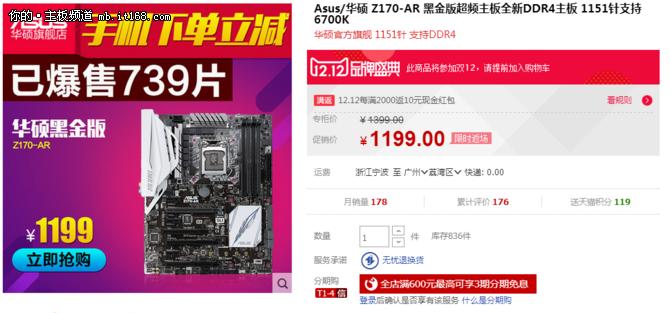 华硕 Z170-AR 超频主板天猫仅售1199元