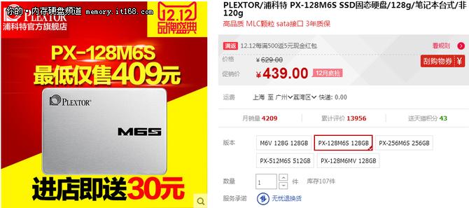 浦科特M6S 128G SSD天猫仅售439元