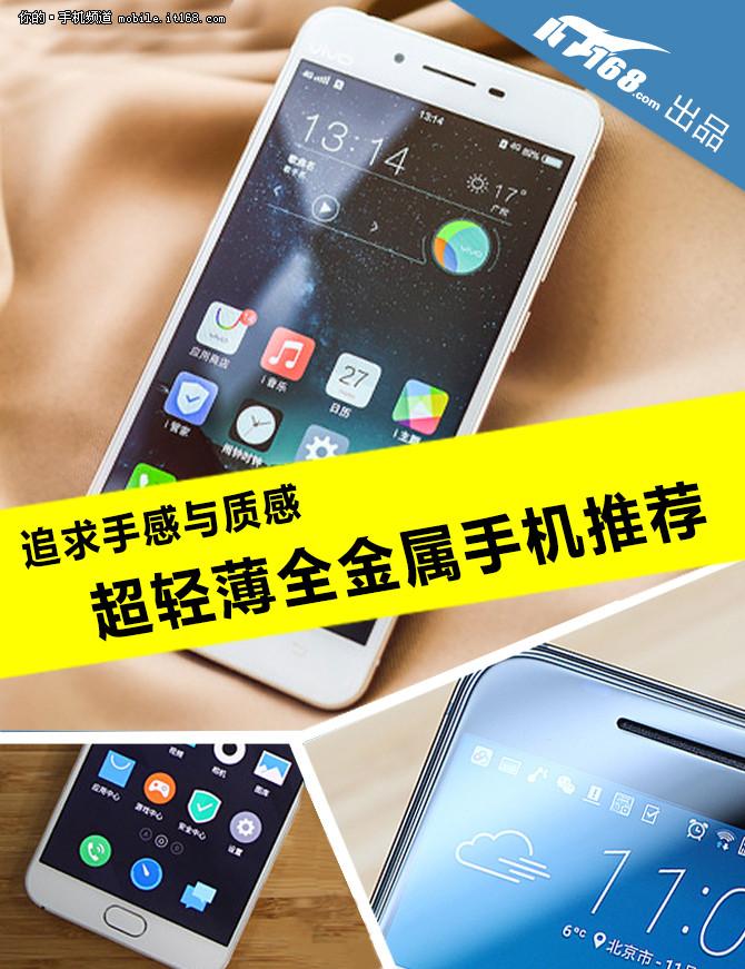 追求手感与质感 超轻薄全金属手机推荐