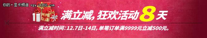 """双12惠威再狂欢 """"嗨""""翻家庭影院"""
