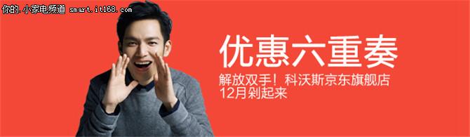 解放双手 科沃斯京东旗舰店12月剁起来