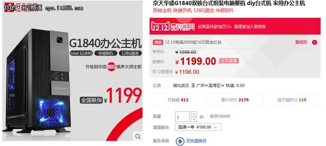 京天华盛G1840组装主机天猫特价1199元