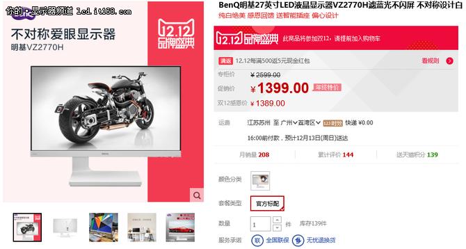 明基VW2770H液晶显示器天猫特价1399元