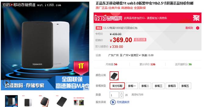 东芝新黑甲虫1TB移动硬盘天猫感恩价339