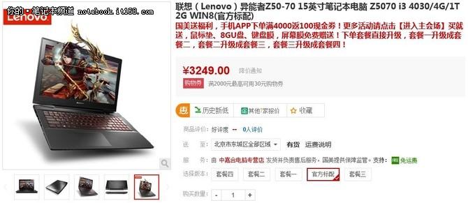 超值学生本推荐 联想Z50-70仅售3249元