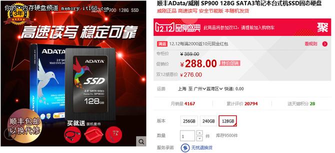 威刚SP900 128G SSD天猫感恩价仅276元