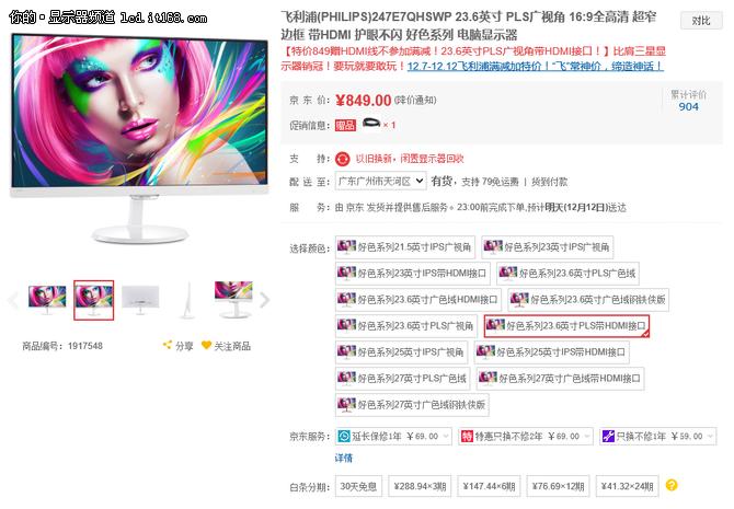 飞利浦23.6寸PLS显示器京东售849元