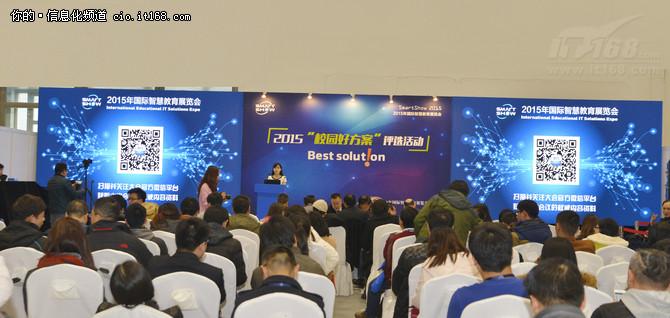 2015年国际智慧教育展览会盛大开幕