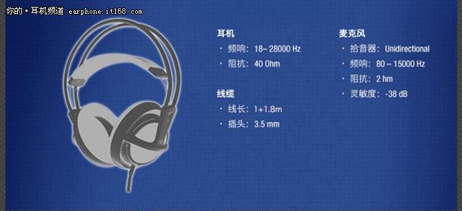赛睿 西伯利亚 v1 耳机现仅售299元