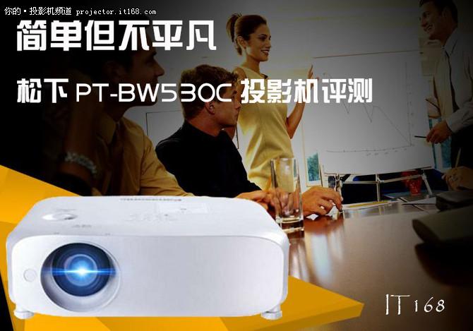 简单但不平凡 松下PT-BW530C投影机评测