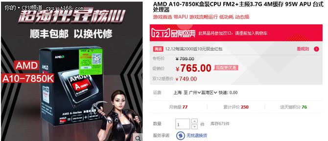 A10-7850K盒装CPU天猫双12感恩价749元