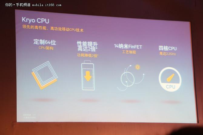 强大的绝不仅是CPU 骁龙820亚洲首秀