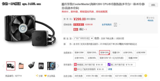 酷冷至尊海神120V散热器京东售289元