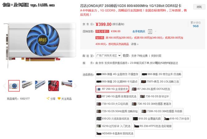 中端主力 昂达R7 250京东手机端售396元