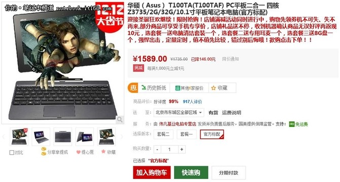 PC平板二合一 华硕T100TA平板仅售1589