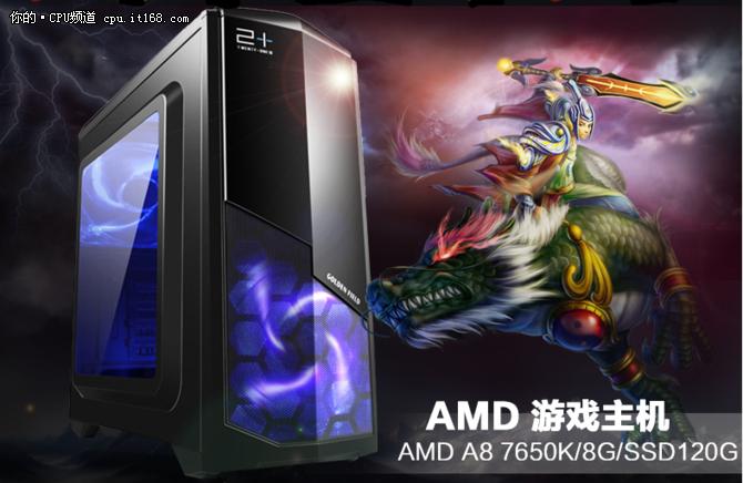 畅享游戏A8 7650K组装机聚划算仅1388元