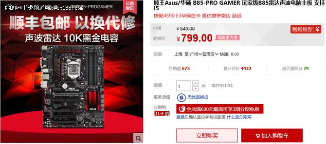 玩家福利 华硕B85 GAMER主板天猫售799