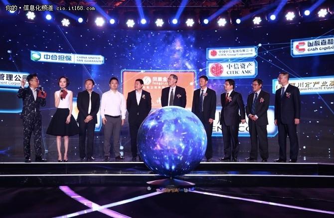 凤凰金融峰会,智能金融开创美好未来
