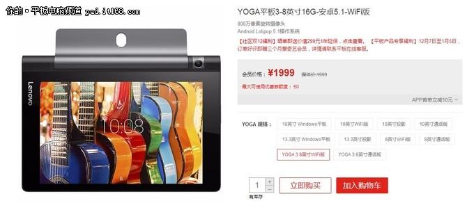 1、联想YOGA平板3