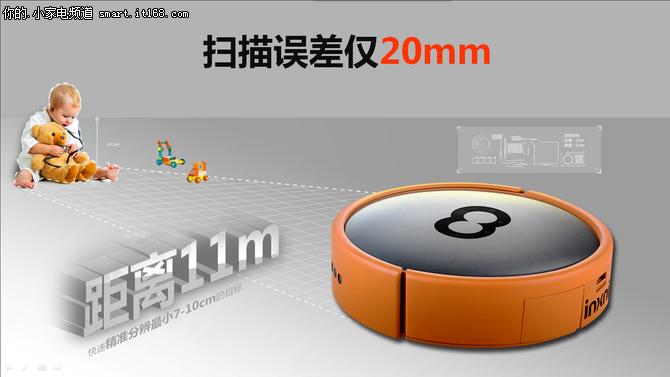inxni:会导航的才是会扫地的机器人