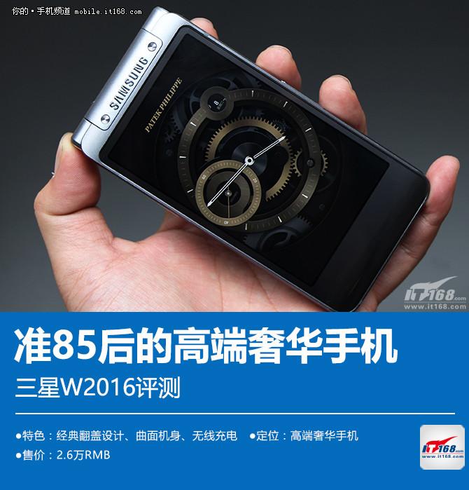 准85后的高端奢华手机 三星W2016评测