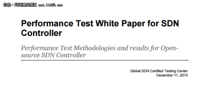 SDN再突破 控制器测试白皮书正式发布
