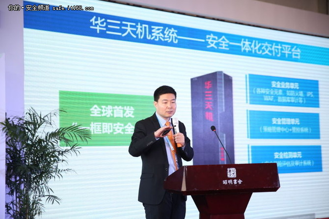 世界互联网大会:华三发安全平台