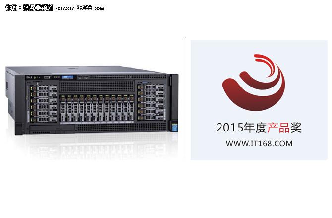 年度产品奖:戴尔poweredge r930服务器
