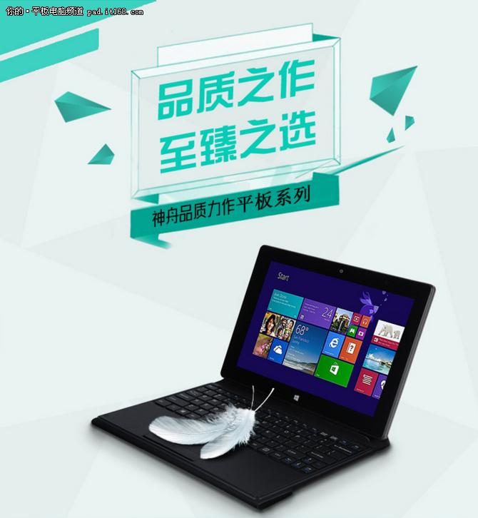 2016伊始 神舟平板电脑PCpad最值得关注