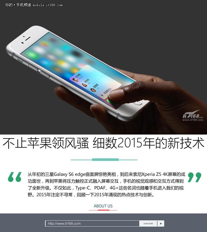 不止苹果独领风骚 细数2015年的新技术