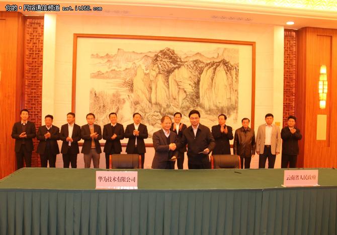 云南省政府与华为签署战略合作协议