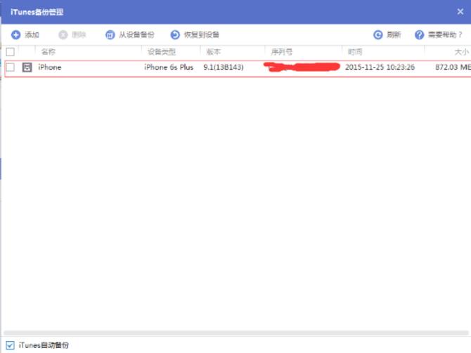 如何查询和恢复微信上删除的聊天记录