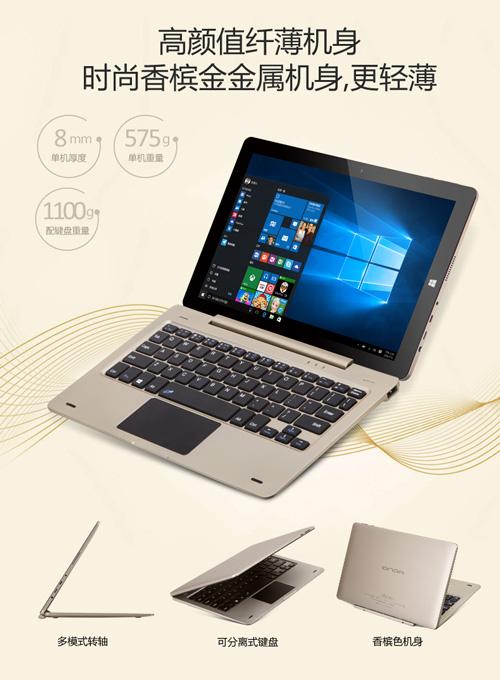 2in1平板新标杆 昂达高颜值oBook10发布