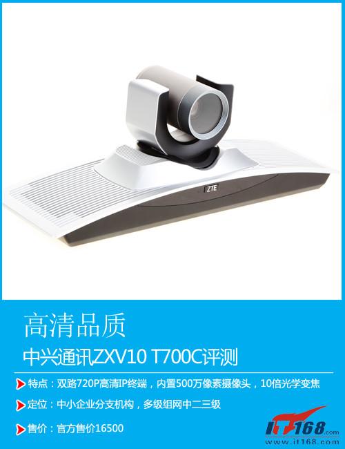 视频会议极致体验 中兴ZXV10 T700C评测